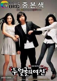 CC3B4-BE1BAA1n-C490a-NhC3A2n-CC3A1ch-Two-Faces-Of-My-Girlfriend-2007