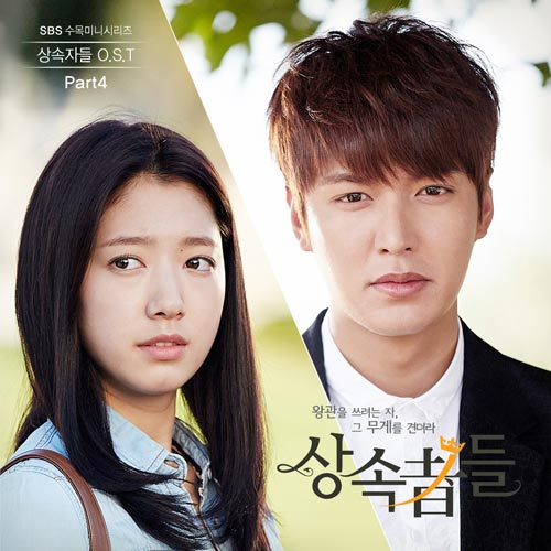 [Single] 2Yong, eSNa - The Heirs OST Part.4